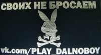 светящаяся табличка play dolnoboy 3d play dalnoboy